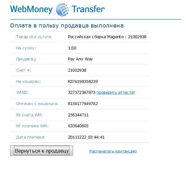 Прикрепленное изображение: magento-payanyway-moneta.ru-payment-example-webmoney-6.png