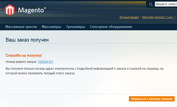 Прикрепленное изображение: magento-interkassa-payment-example-yandex-money-4.png