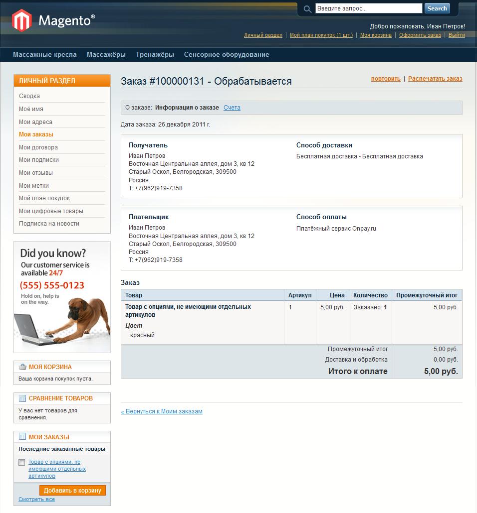 Прикрепленное изображение: onpay.ru-magento-payment-example-yandex.money-7.png