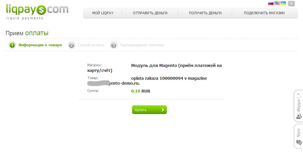 Прикрепленное изображение: magento-liqpay-payment-2.png