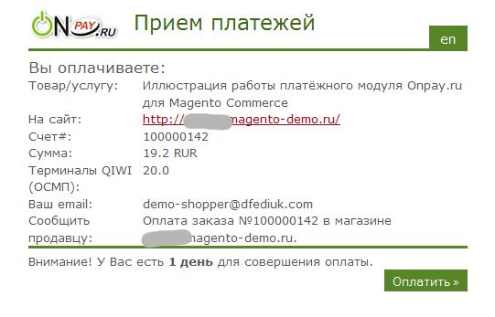 Прикрепленное изображение: onpay.ru-magento-payment-example-qiwi-2.png