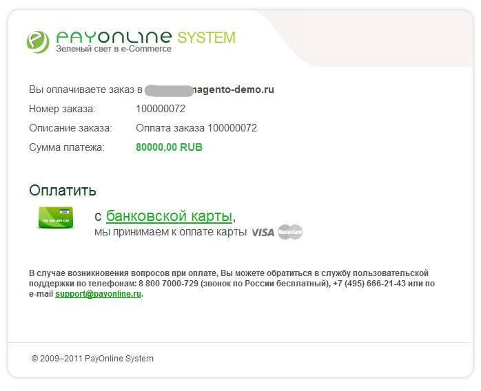 Прикрепленное изображение: magento-payonline-payment-module-sample-2.png