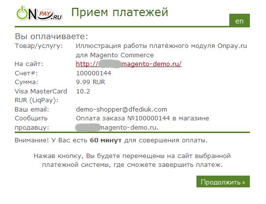 Прикрепленное изображение: onpay.ru-magento-payment-example-liqpay-2.png