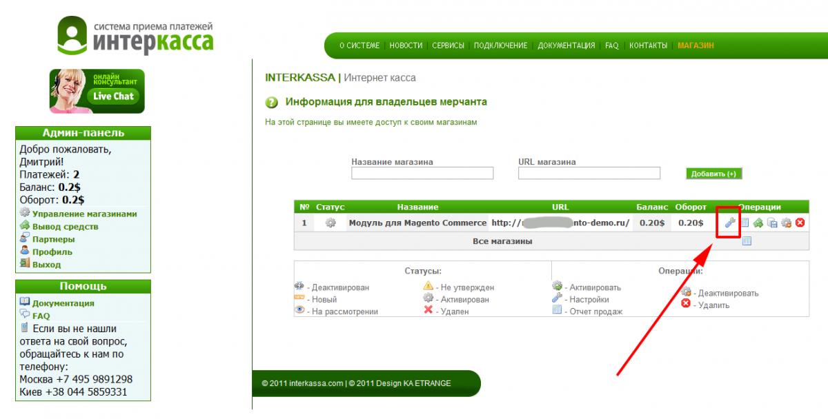 Прикрепленное изображение: interkassa-shop-setup-1.png