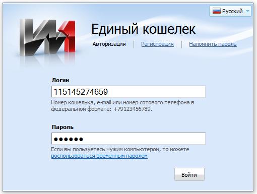 Прикрепленное изображение: w1.ru-setup-account-for-magento-shop-1.png