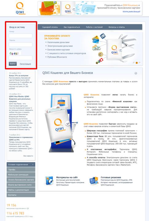 Прикрепленное изображение: qiwi-wallet-shop-interface-1.png