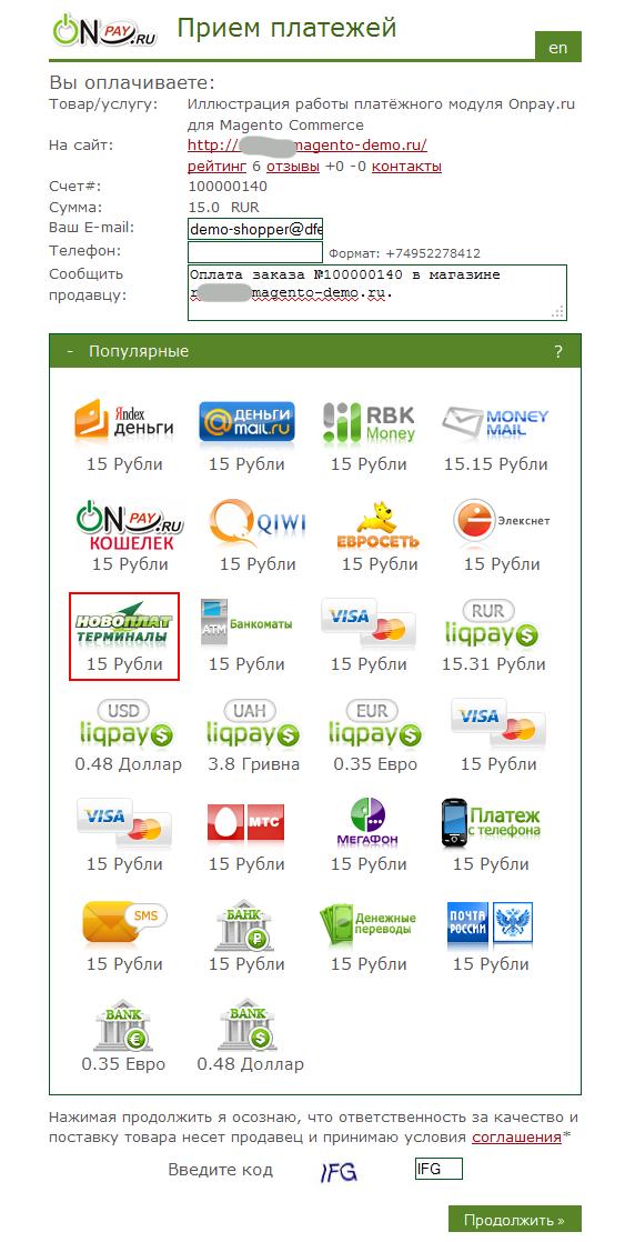 Прикрепленное изображение: onpay.ru-magento-payment-example-novoplat-1.png
