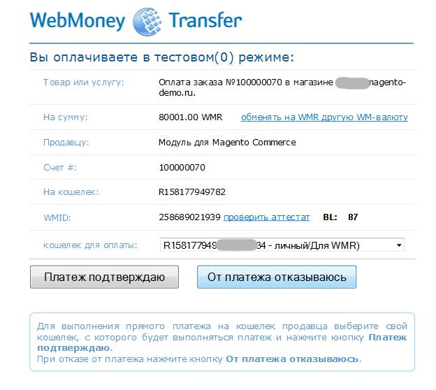 Прикрепленное изображение: magento-webmoney-payment-sample-7.png