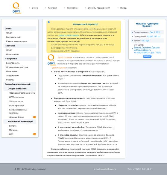 Прикрепленное изображение: qiwi-wallet-shop-interface-2.png