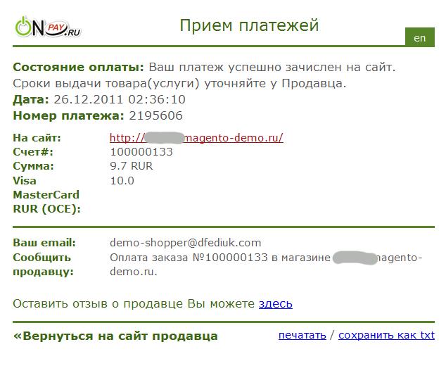 Прикрепленное изображение: onpay.ru-magento-payment-example-card-9.png