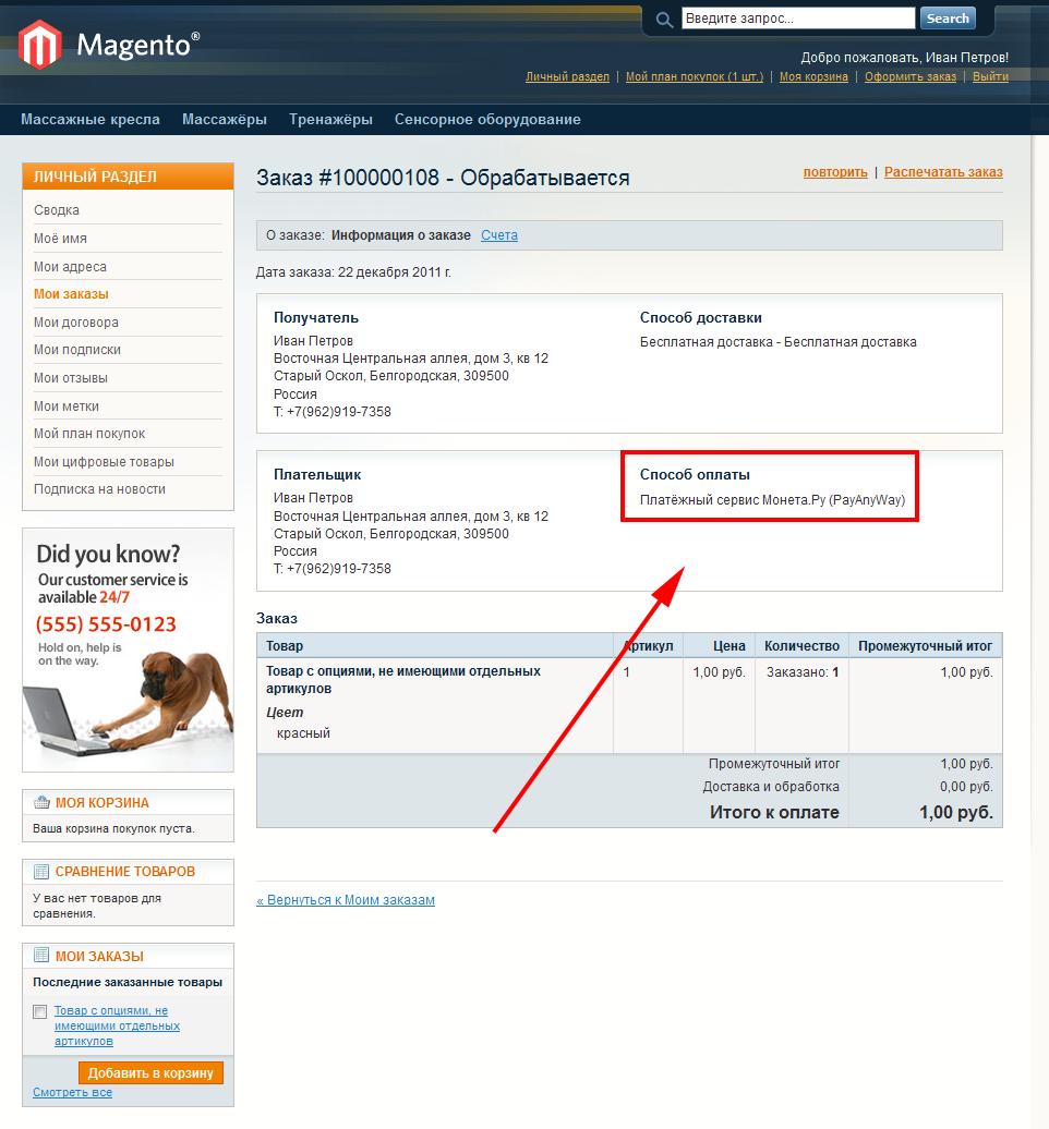 Прикрепленное изображение: magento-payanyway-moneta.ru-payment-example-card-4.png