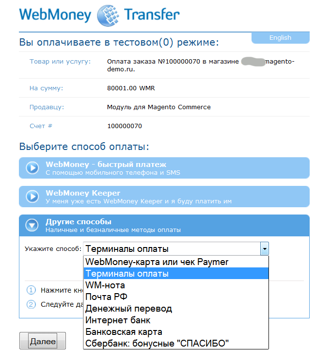 Прикрепленное изображение: magento-webmoney-payment-sample-2.png