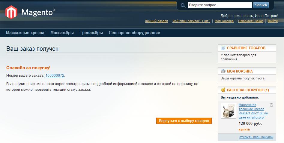 Прикрепленное изображение: magento-payonline-payment-module-sample-6.png