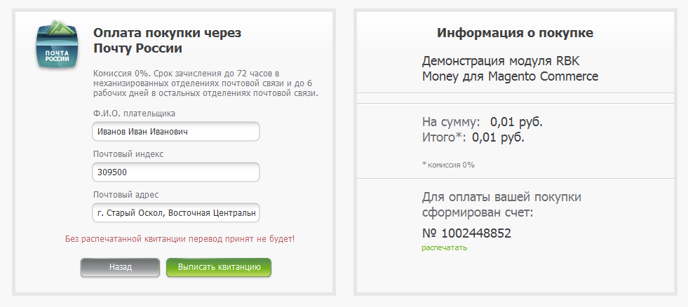 Прикрепленное изображение: magento-russian-post-module-collect-on-delivery-1.png