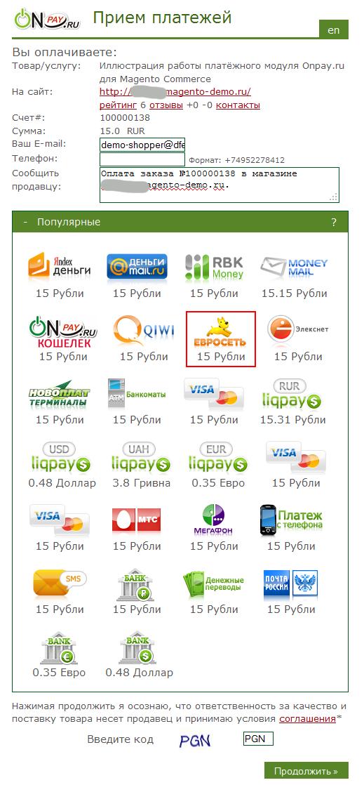 Прикрепленное изображение: onpay.ru-magento-payment-example-euroset-1.png
