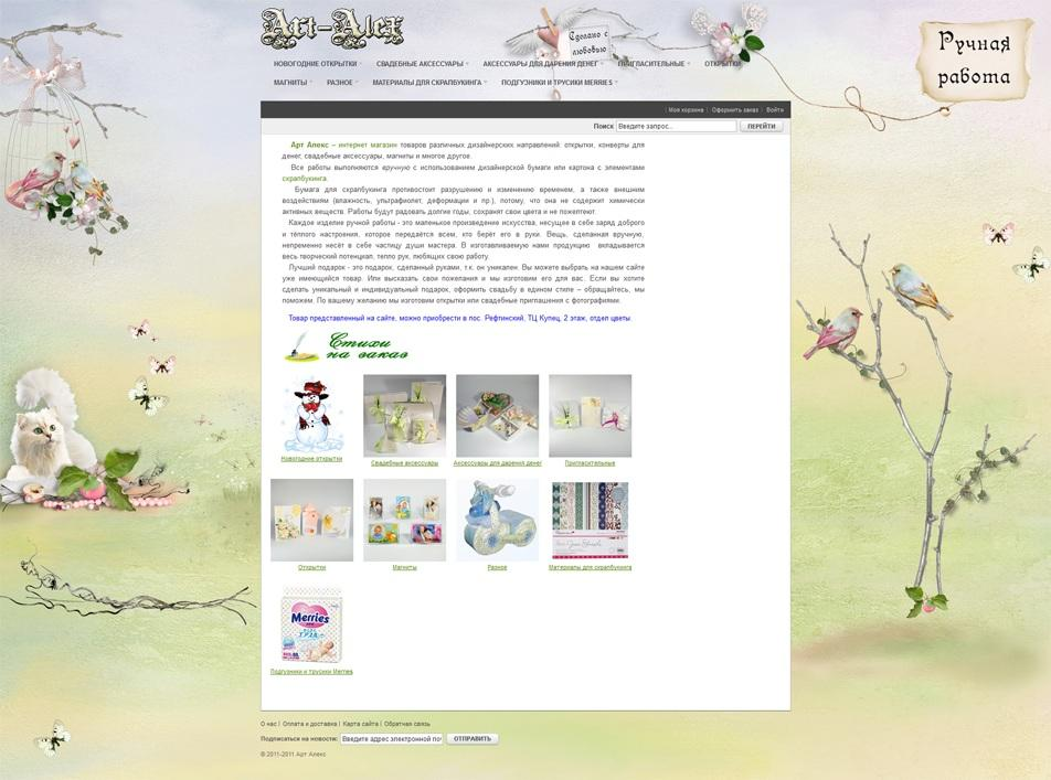 Прикрепленное изображение: magento-graphical-navigation--art-alex.org.jpg