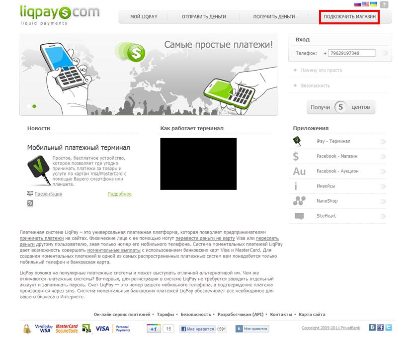 Прикрепленное изображение: liqpay-register-shop-1.png