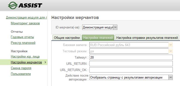 Прикрепленное изображение: magento-module-for-assist-payment-system--account-setup.png
