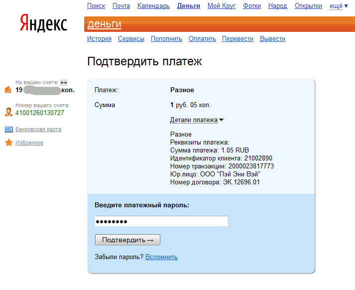 Прикрепленное изображение: magento-payanyway-moneta.ru-payment-example-yandex-money-2.png