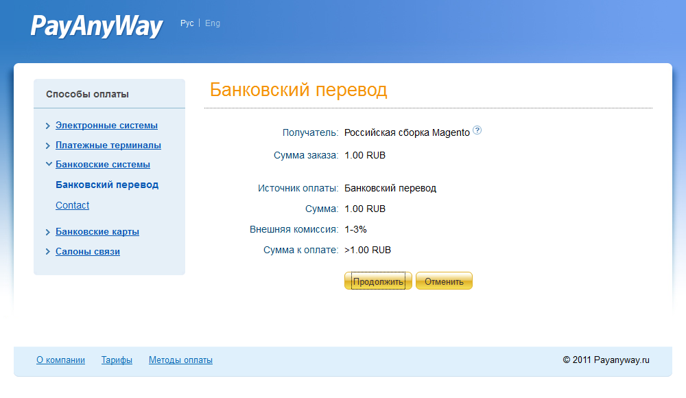 Прикрепленное изображение: magento-payanyway-moneta.ru-payment-example-bank-transfer-1.png