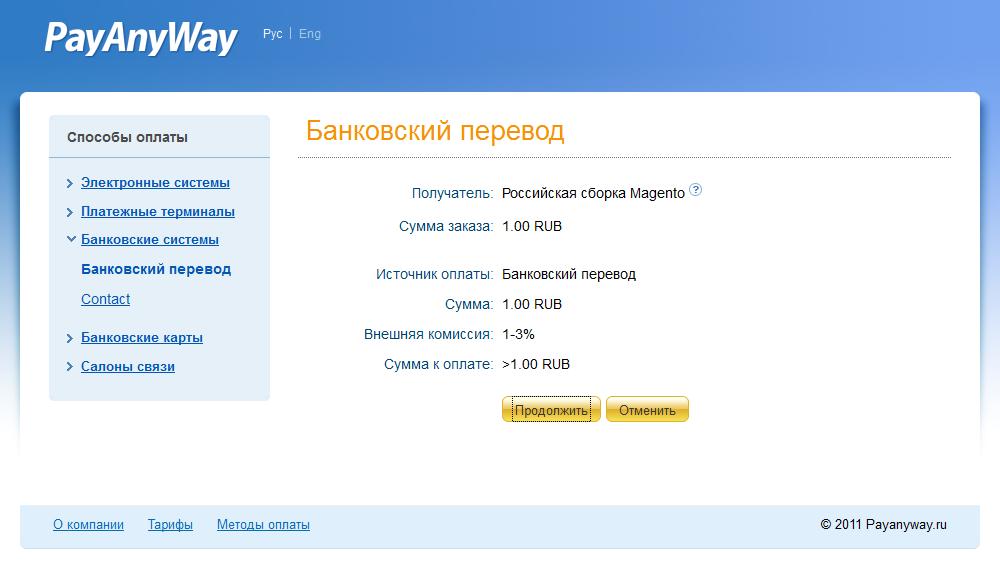 Прикрепленное изображение: magento-payanyway-moneta.ru-payment-example-bank-transfer-1.png