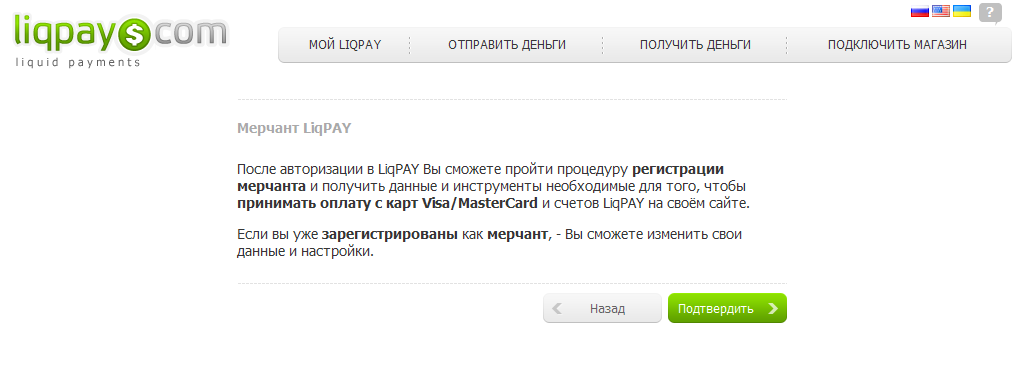 Прикрепленное изображение: liqpay-register-shop-2.png