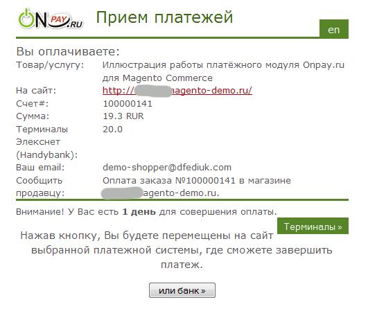 Прикрепленное изображение: onpay.ru-magento-payment-example-elecsnet-2.png
