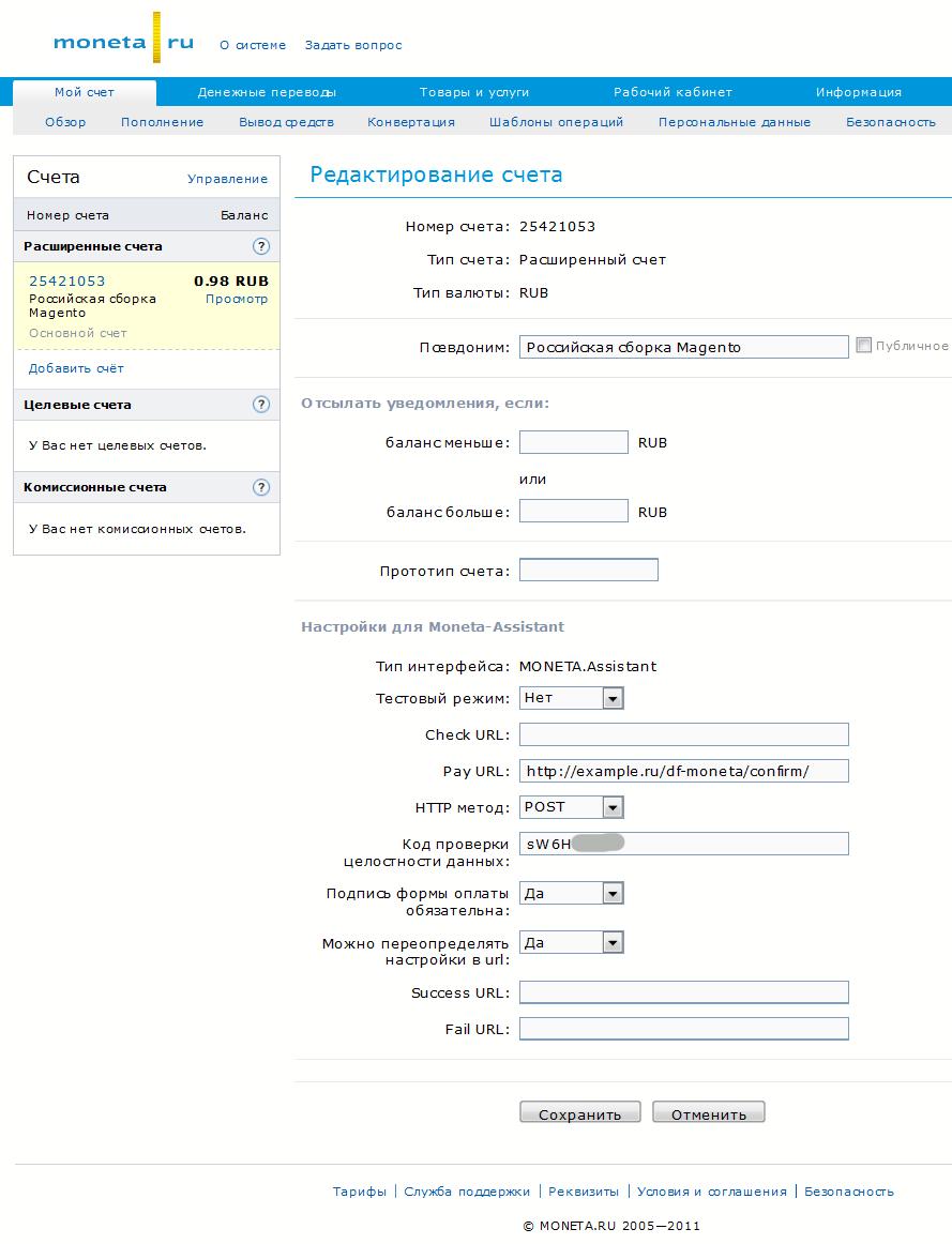 Прикрепленное изображение: payanyway-moneta.ru-account-setup-for-magento-6a.png