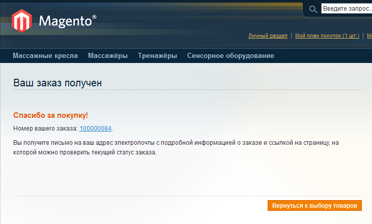 Прикрепленное изображение: uniteller-magento-payment-example-4.png