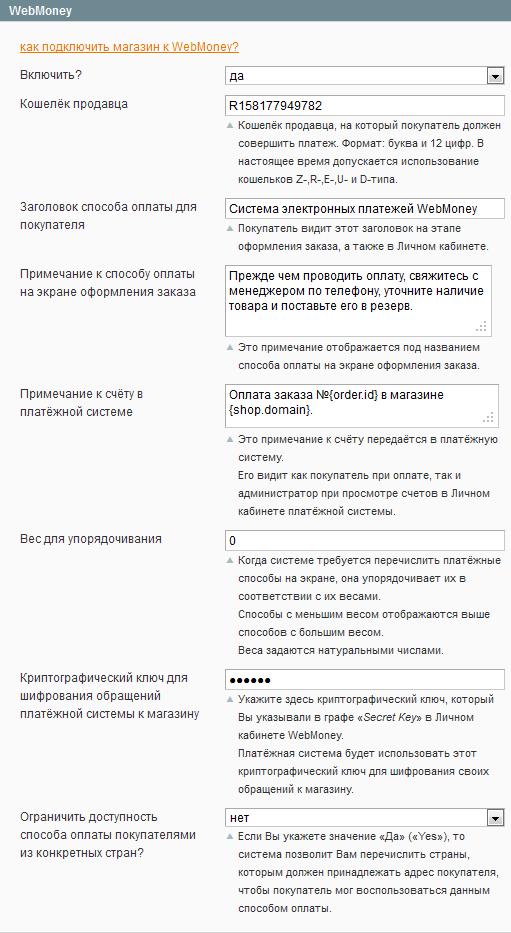 Прикрепленное изображение: magento-webmoney-payment-module-settings.png
