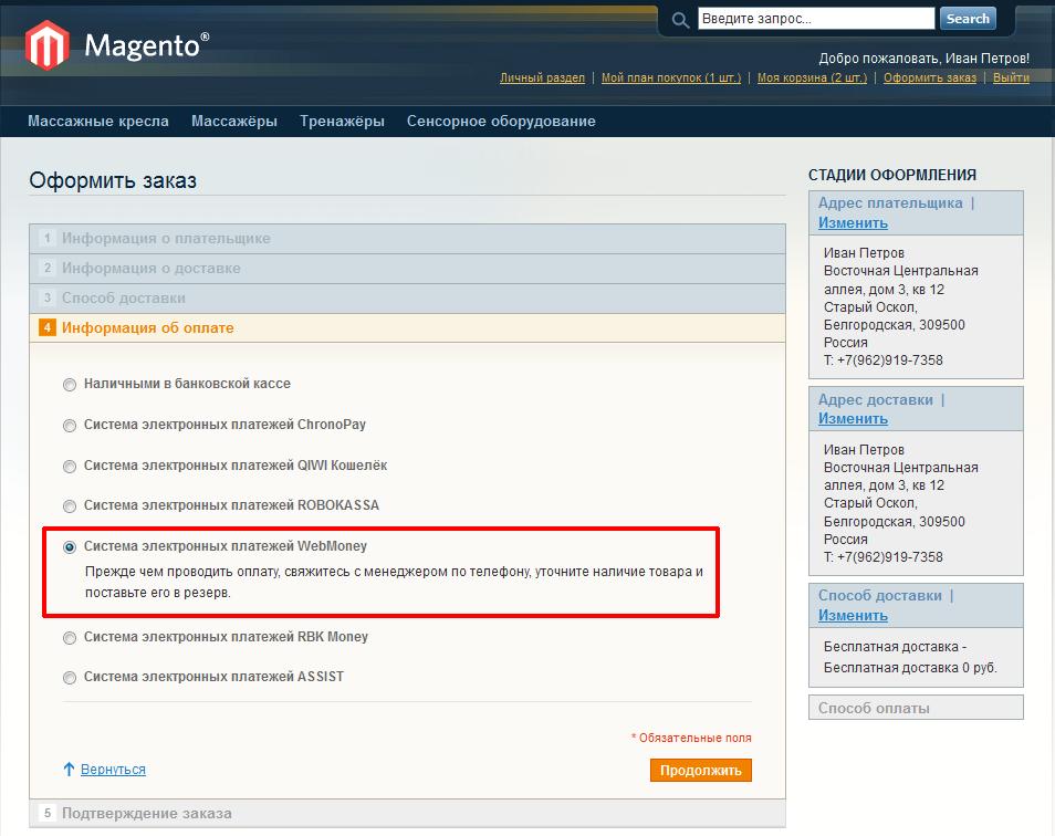Прикрепленное изображение: magento-webmoney-payment-sample.png