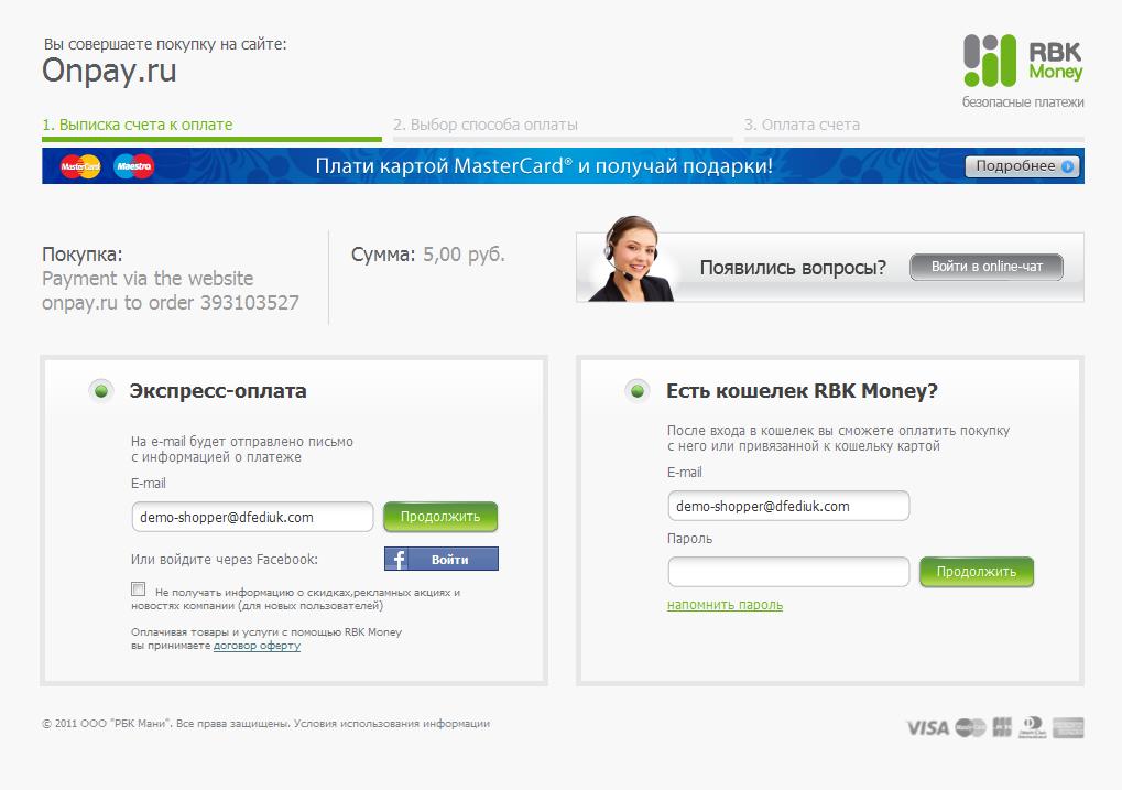 Прикрепленное изображение: onpay.ru-magento-payment-example-card-3.png