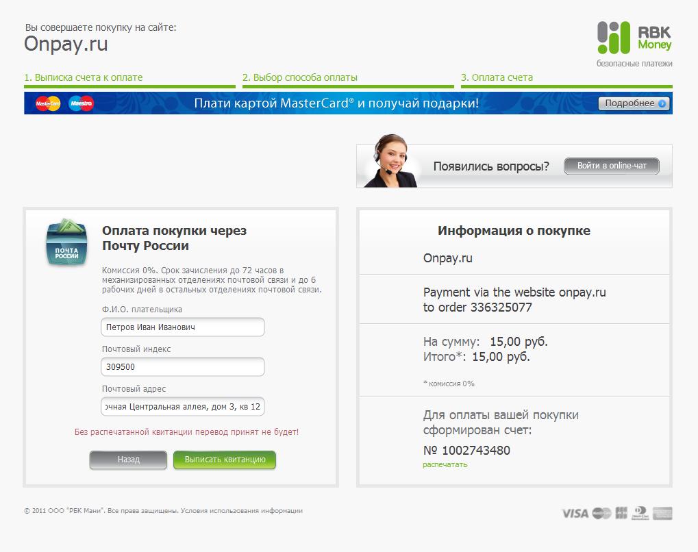 Прикрепленное изображение: onpay.ru-magento-payment-example-rusian-post-5.png