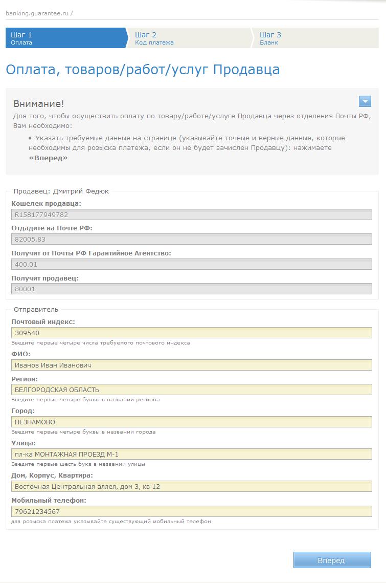 Прикрепленное изображение: magento-webmoney-payment-sample-4.png