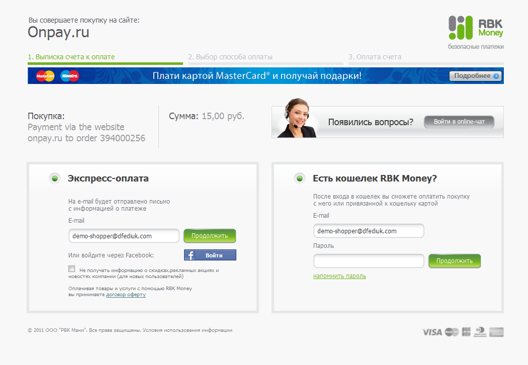 Прикрепленное изображение: onpay.ru-magento-payment-example-euroset-3.png