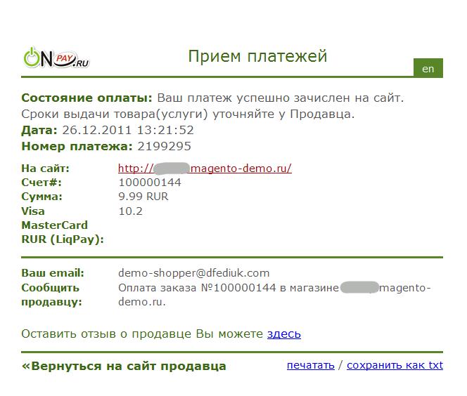 Прикрепленное изображение: onpay.ru-magento-payment-example-liqpay-9.png