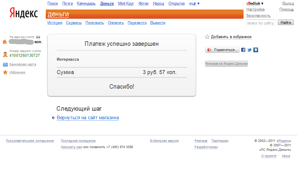 Прикрепленное изображение: magento-interkassa-payment-example-yandex-money-3.png