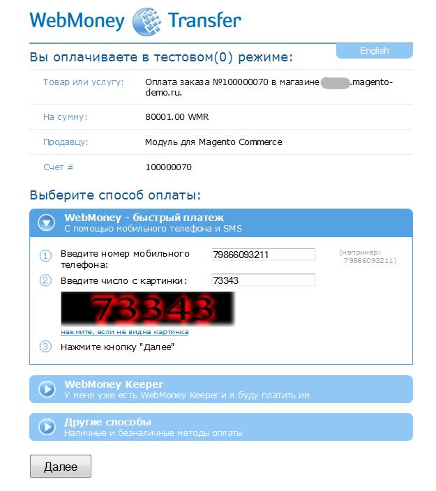 Прикрепленное изображение: magento-webmoney-payment-sample-3.png