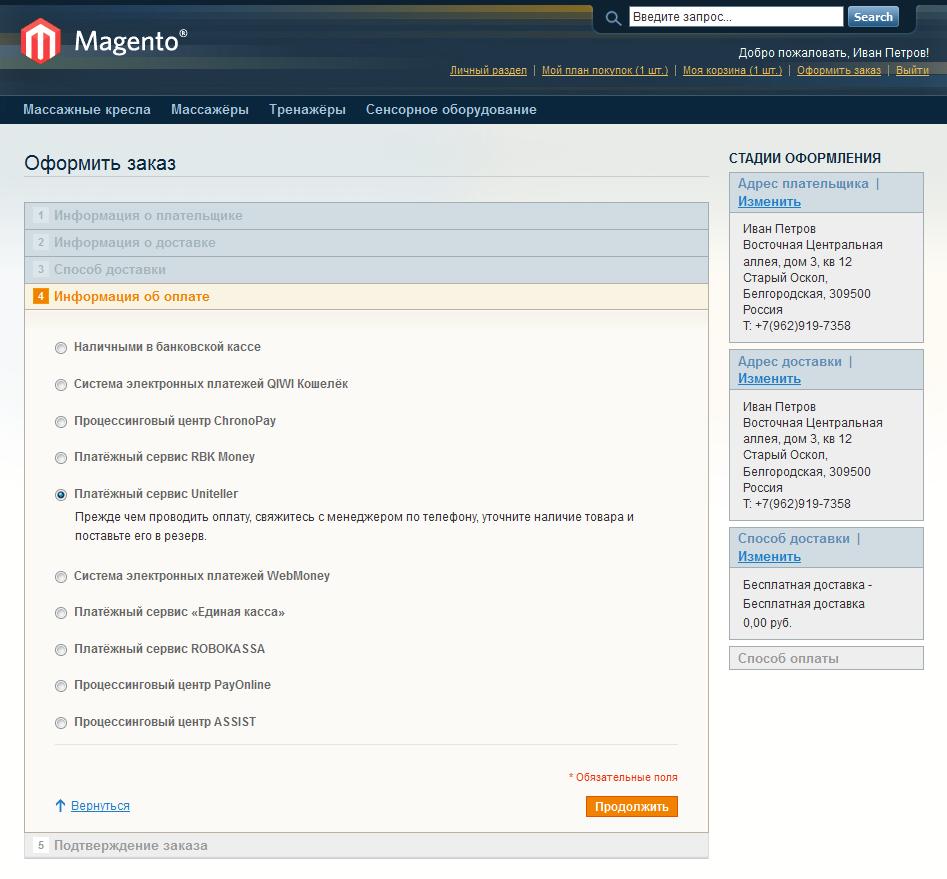 Прикрепленное изображение: uniteller-magento-payment-example-1.png