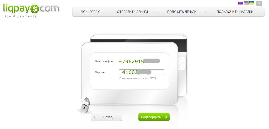 Прикрепленное изображение: onpay.ru-magento-payment-example-liqpay-5.png