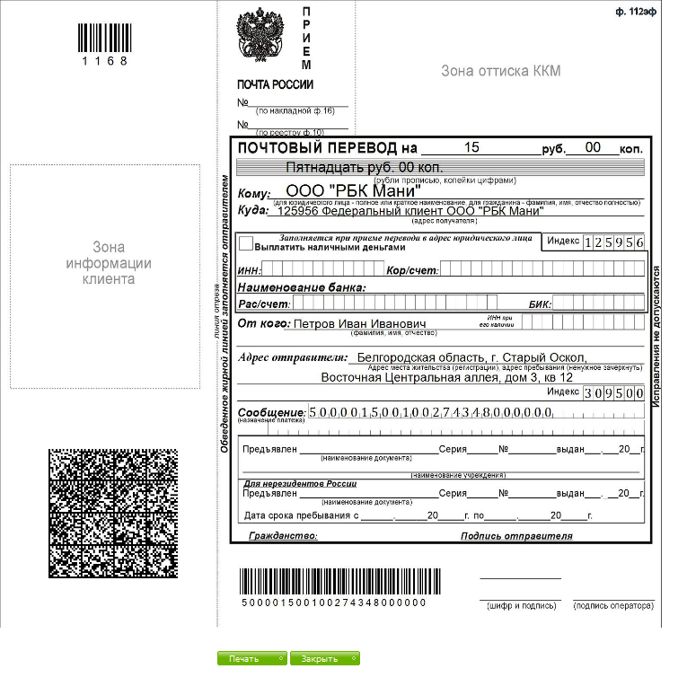 Прикрепленное изображение: onpay.ru-magento-payment-example-rusian-post-6.png