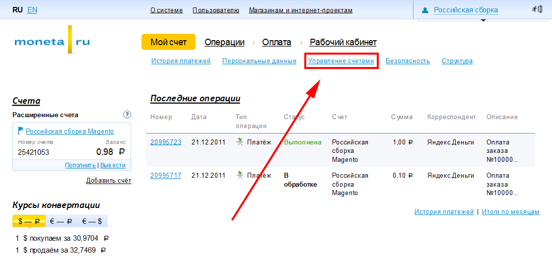 Прикрепленное изображение: payanyway-moneta.ru-account-setup-for-magento-4.png