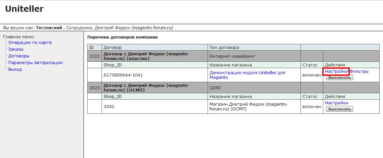 Прикрепленное изображение: uniteller-account-configuration-3.png