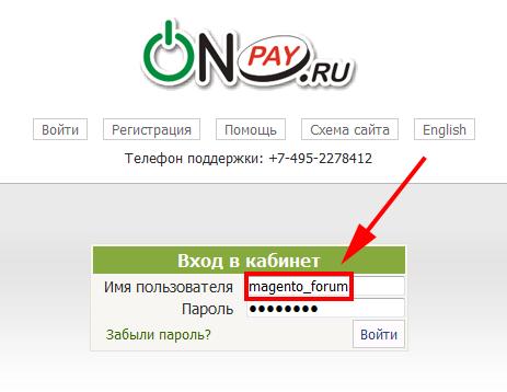 Прикрепленное изображение: onpay.ru-shop-id.png