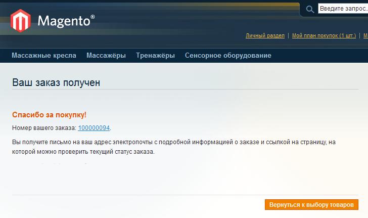 Прикрепленное изображение: magento-liqpay-payment-8.png