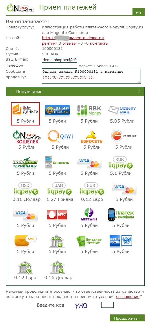 Прикрепленное изображение: onpay.ru-magento-payment-example-yandex.money-1.png