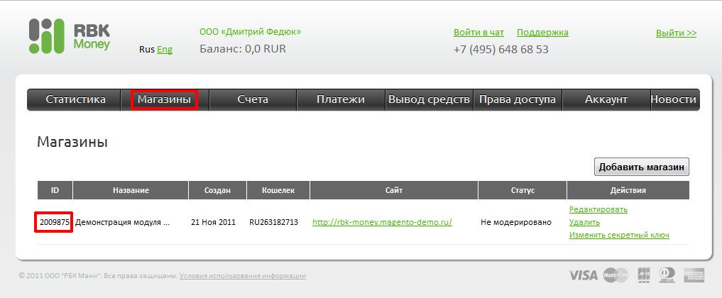 Прикрепленное изображение: rbk-money-shop-id.png