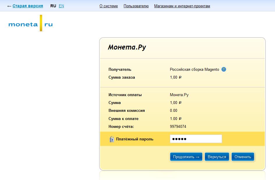 Прикрепленное изображение: magento-payanyway-moneta.ru-payment-example-moneta.ru-4.png