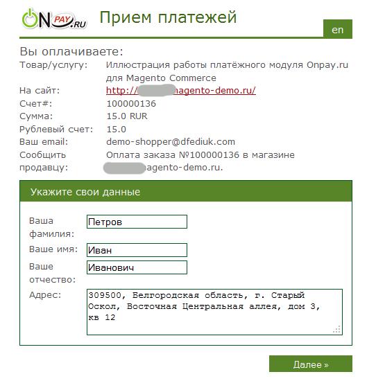 Прикрепленное изображение: onpay.ru-magento-payment-example-pd4-2.png