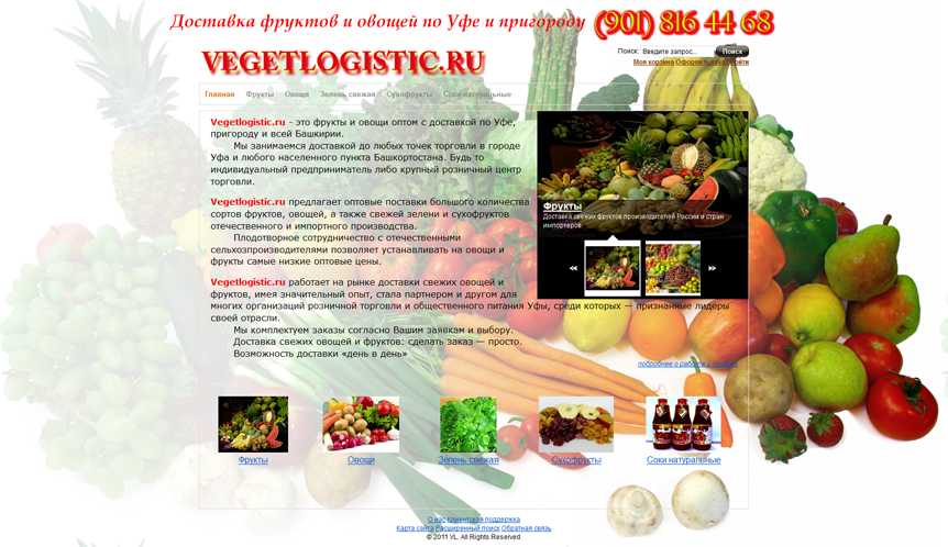 Прикрепленное изображение: magento-graphical-navigation-vegetlogistic.ru-2.png